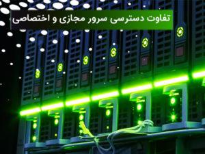 تفاوت-دسترسی-سرور-مجازی-و-اختصاصی