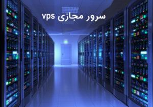 سروری-مجازی-vps